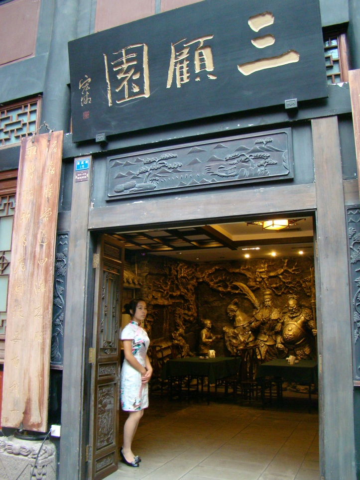The entrance to one of the many restaurants along Jinli Street