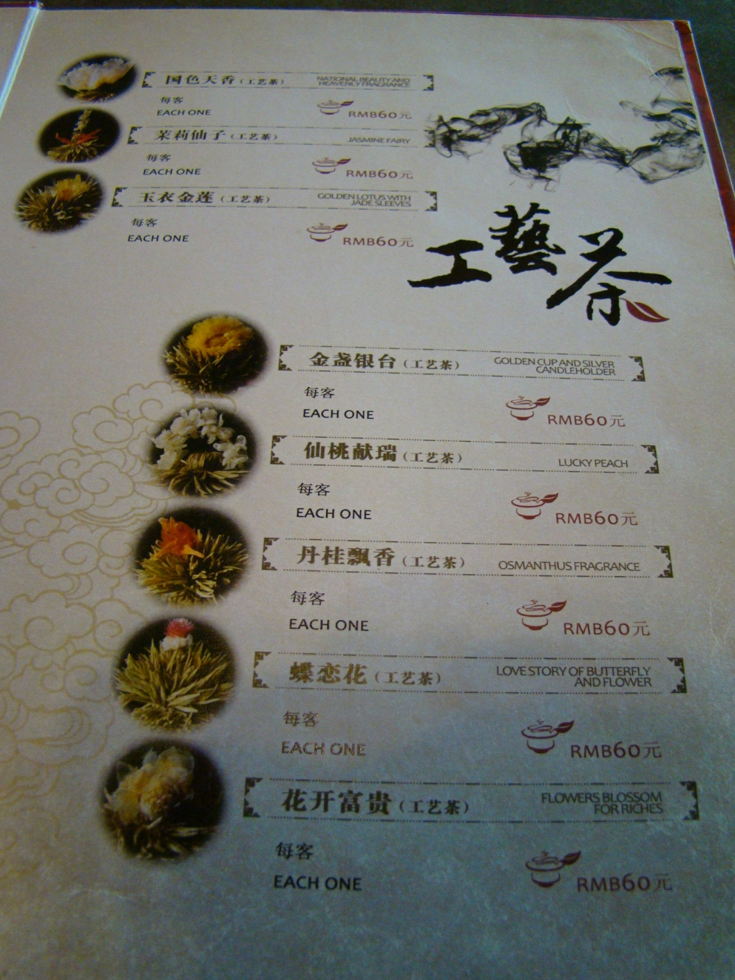A selection of the huge selection of flowering teas